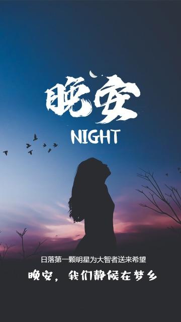 文艺小清新晚安问候日签海报