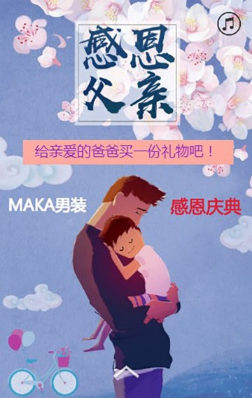 父亲节感恩促销打折优惠活动男装品牌天猫官网