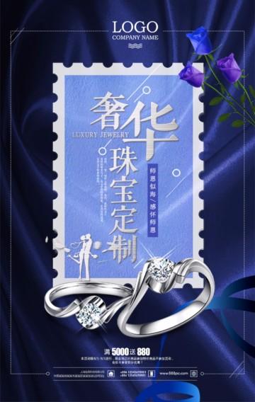 珠宝定制 高端 私人 奢华 蓝色 戒指 情人节促销 520
