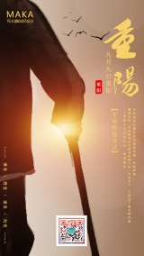 简约怀旧重阳节传统节日企业宣传手机海报