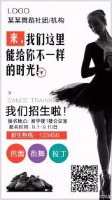 大学舞蹈社团招新纳新舞蹈培训班招生儿童成人舞蹈培训报名