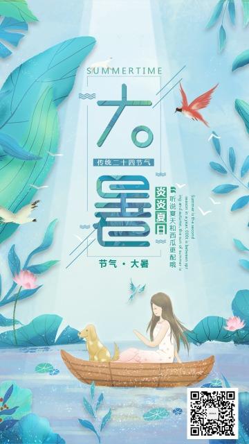 清新文艺二十四节气之大暑宣传海报