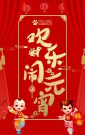 企业元宵节祝福贺卡-欢乐闹元宵