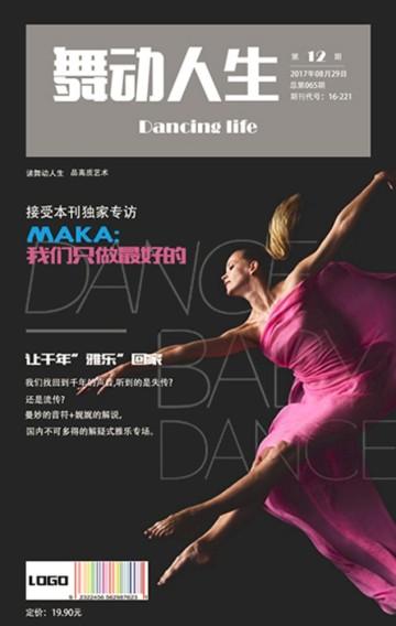 舞蹈培训,假期舞蹈培训,舞蹈招生,黑色杂志风格舞蹈电子宣传册。
