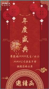 中国风/新年年会邀请函/企业个人/年终总结会/红色系