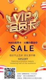 黄色简约大气vip会员卡超市店铺卖场门店推广VIP会员招募海报