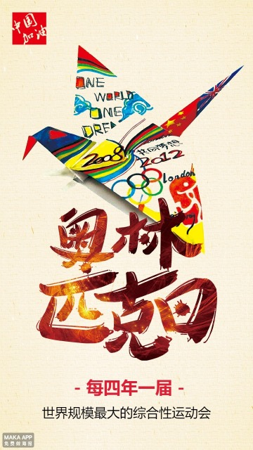 623国际奥林匹克日海报宣传