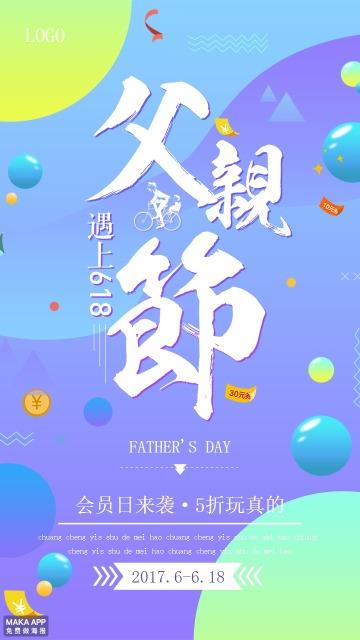 夏季618年中大促父亲节遇上618海报