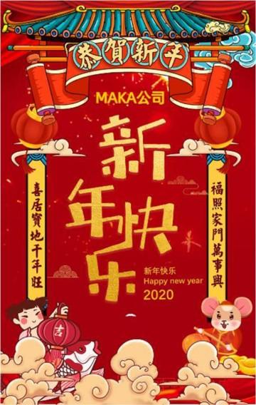 喜庆春节企业公司拜年祝福通用模板