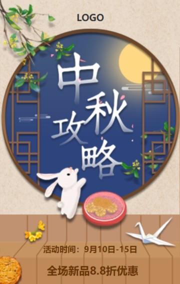 创意中秋攻略中秋祝福中秋节商家促销活动宣传H5模板