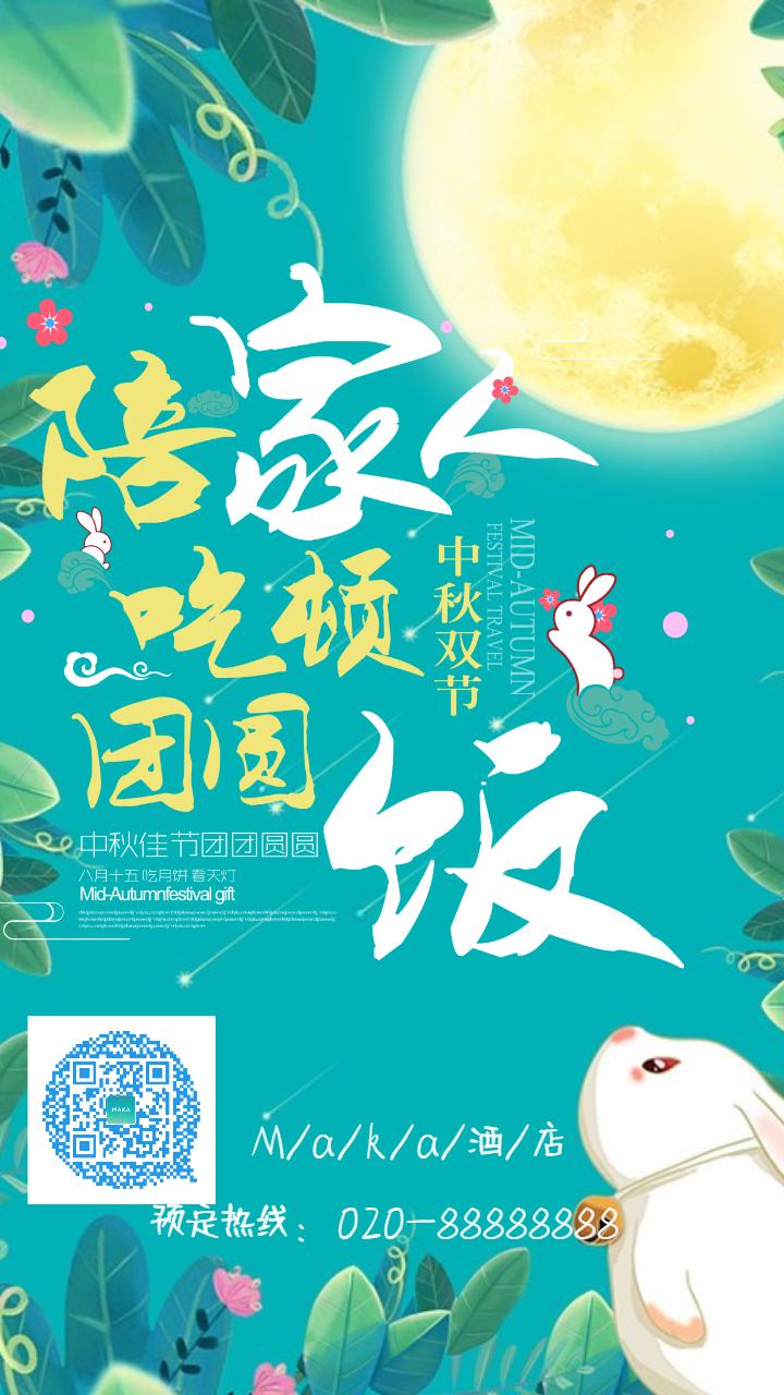 中秋节节简约风团圆饭预定宣传海报