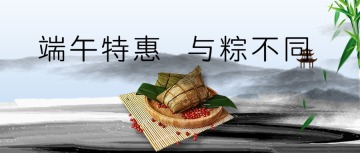 灰色中国风粽子端午节公众号头条
