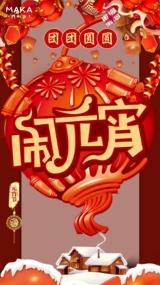 团团圆圆闹元宵元宵节快乐祝福贺卡企业个人通用中国风喜庆