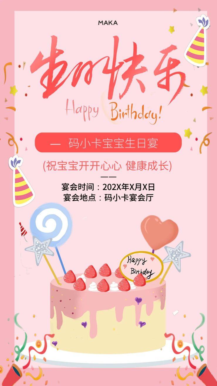 简约粉色亲子宴周岁生日宴邀请海报
