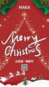 圣诞节红金扁平简约时尚节日贺卡节日祝福高端企业宣传圣诞海报