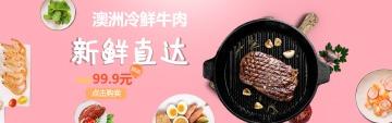 清新简约百货零售美食促销推广电商banner