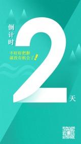 小清新绿色文艺活动整套倒计时2天开业手机海报