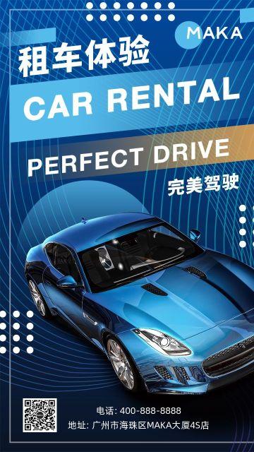蓝色酷炫汽车服务4S店促销宣传推广手机海报