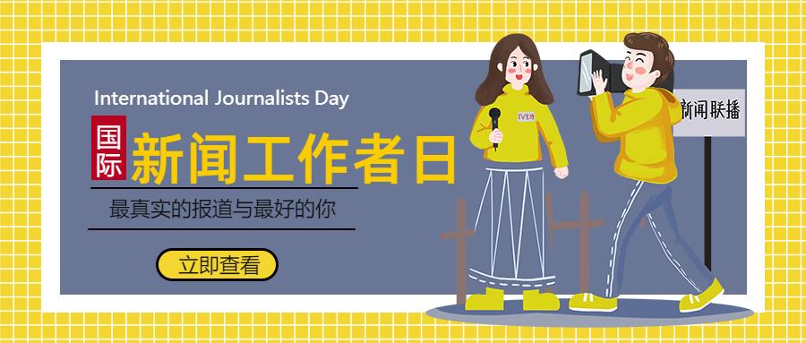手绘风新闻工作者日公众号首图