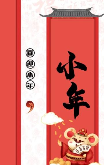 卡通中国风简约小年祝福企业宣传H5