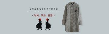 朴素简约女装服饰电商banner