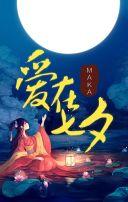 七夕节日宣传