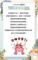 38女神节服饰箱包美妆店促销H5模板