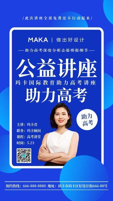 蓝色简约风助力高考讲座宣传海报