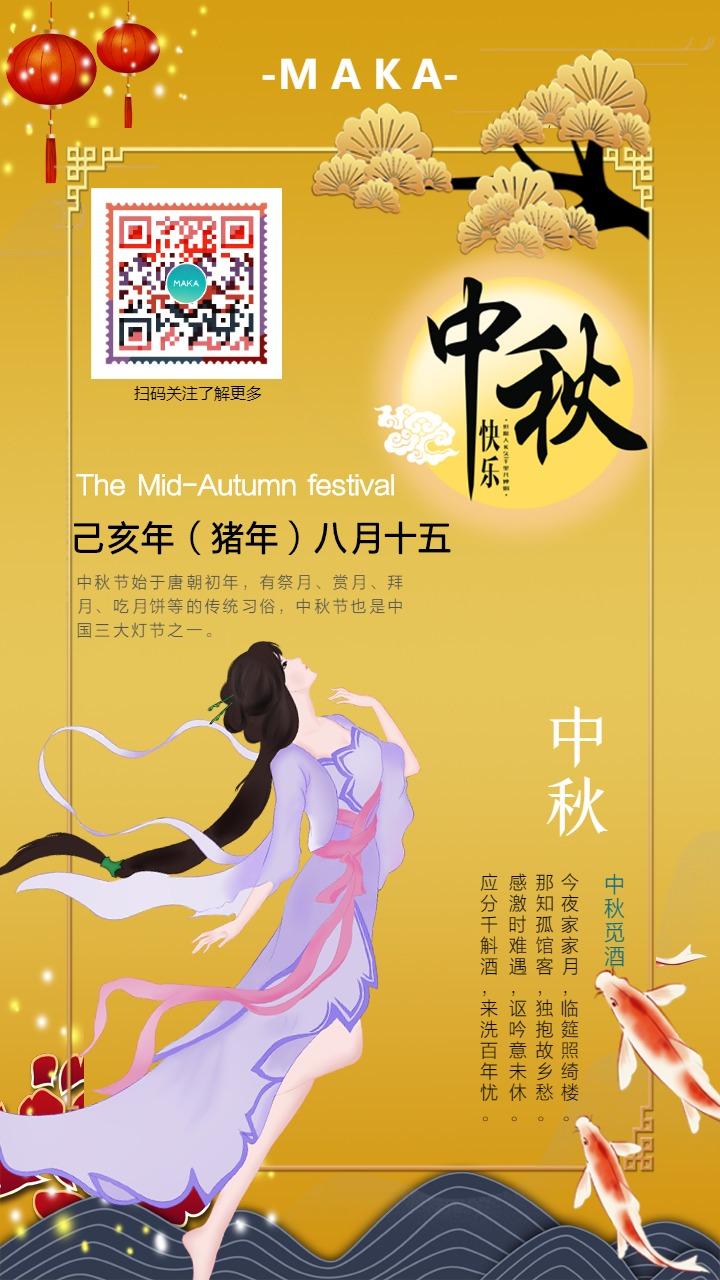 中秋节扁平风节日宣传促销海报