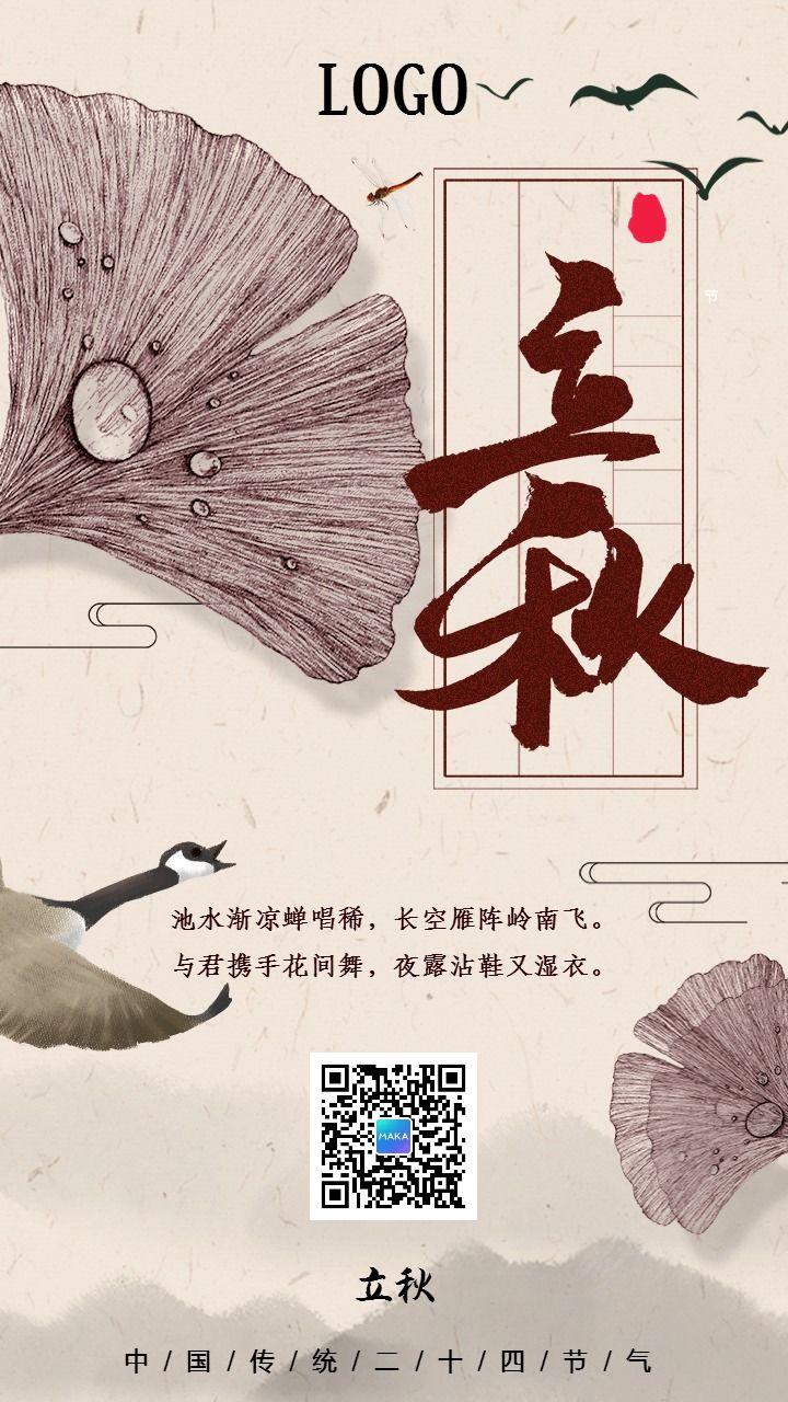 清新文艺二十四节气之立秋手机海报