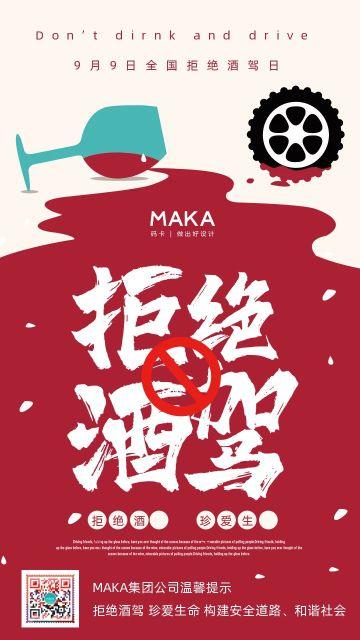 红色扁平拒绝酒驾日公益宣传海报