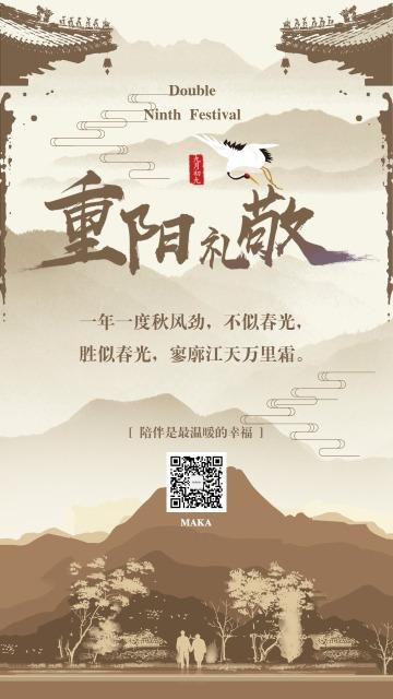 重阳节九月九咖啡色大气复古传统节日贺卡宣传海报