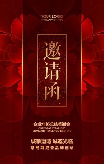 大红牡丹年会答谢会晚宴晚会邀请函请柬