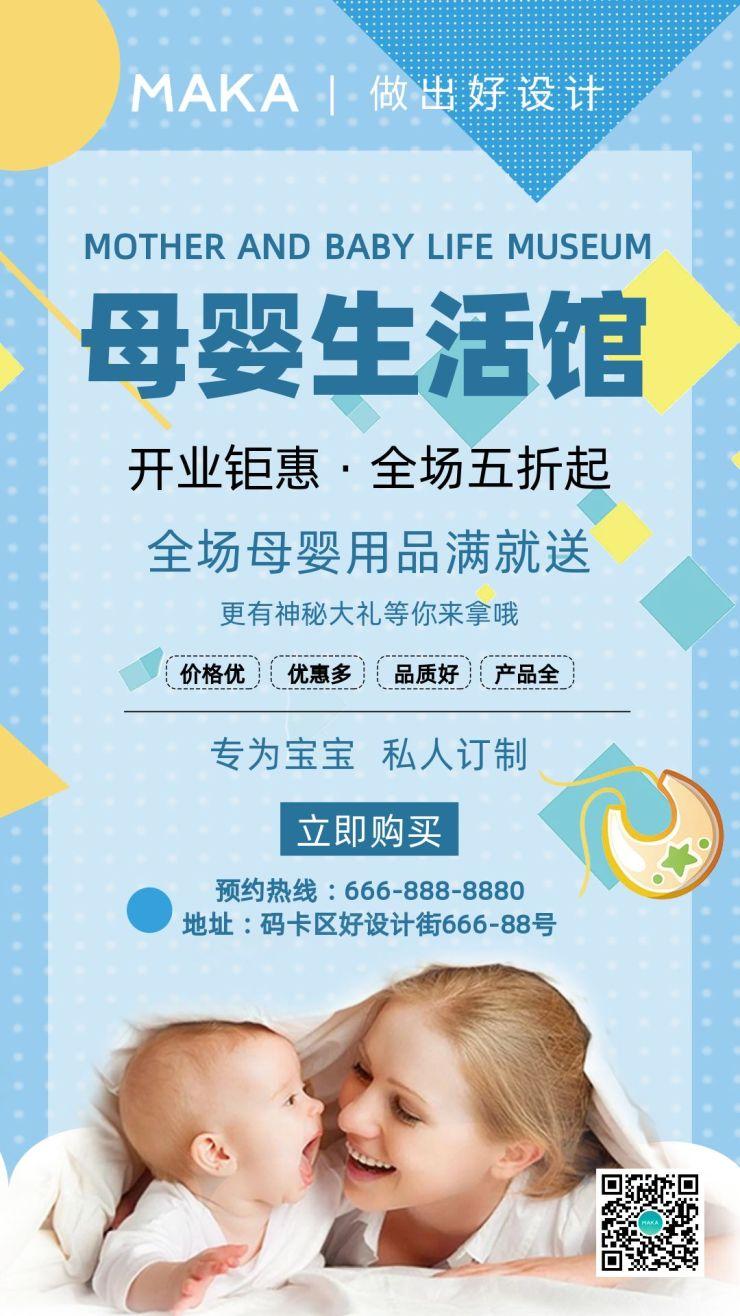 蓝色卡通风格母婴生活馆开业促销宣传海报