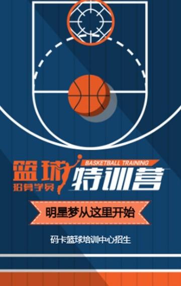 蓝色卡通手绘篮球培训班招生宣传H5