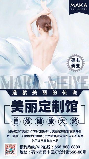 蓝色美容美业美发美体品牌介绍宣传海报