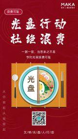 红色大气光盘行动节约粮食宣传手机海报模板