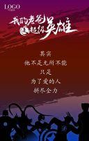 父亲节617 618祝福情怀企业文化节日活动