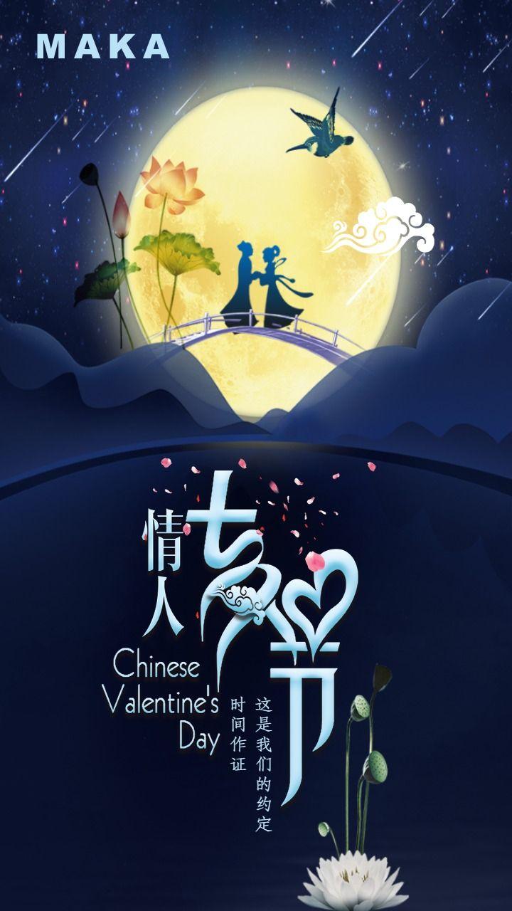 浪漫七夕情人节商场促销海报