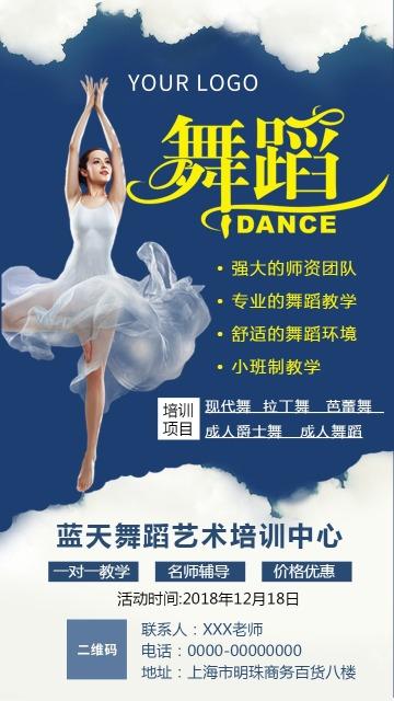 艺术培训 成人舞蹈 舞蹈培训 少儿舞蹈 艺术舞蹈 培训 招生 艺术 舞蹈03181124