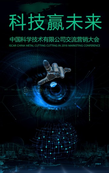 高端大气科技智能展会峰会发布会科技论坛企业邀请函