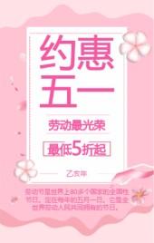 粉色清新浪漫五一商品促销h5