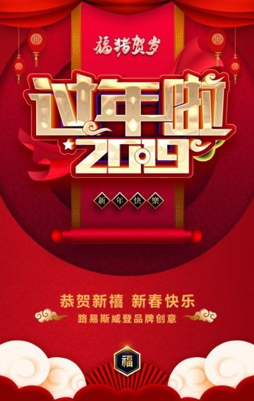 2019大红传统中国风春节除夕新年猪年祝福贺卡