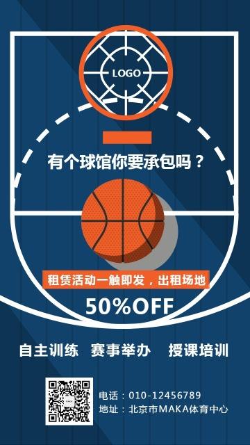 体育中心场地招租推广扁平化海报