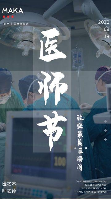 819中国医师节致敬最美医瞬间节日手机海报