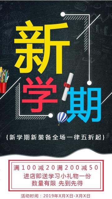 黑色卡通开学季商品打折促销宣传海报