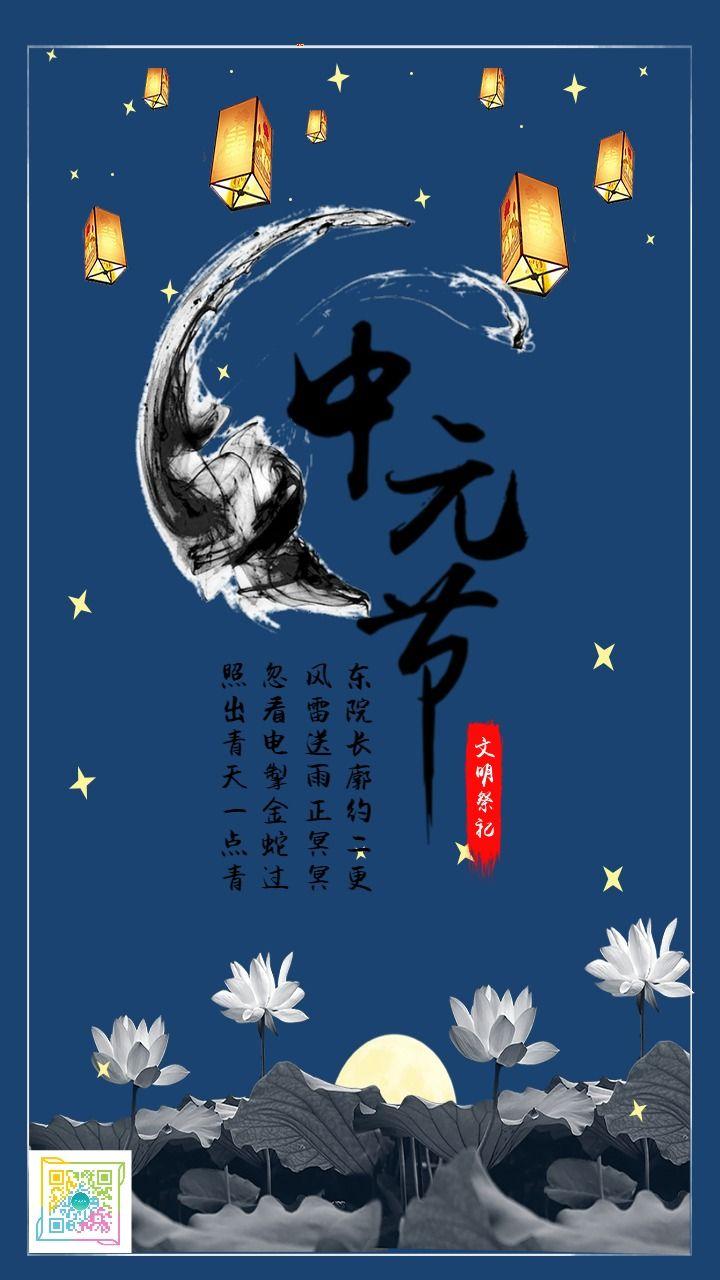 中国风唯美蓝色中元节海报