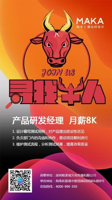 橙色简约寻找牛人企事业公司单位招聘宣传海报
