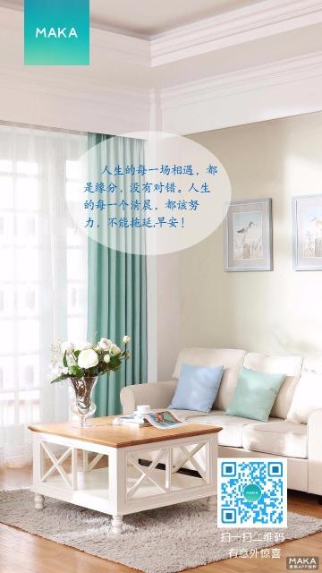 早安物语 心情文艺小清新海报