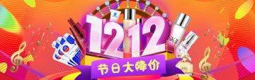 美妆海淘化妆品电商双十二海报banner